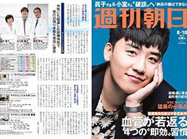 週刊朝日2018年8月10日号