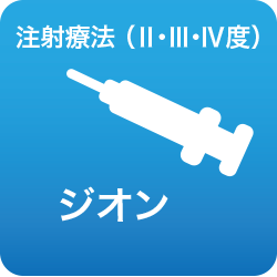 注射療法Ⅱ・Ⅲ・Ⅳ度ジオン注