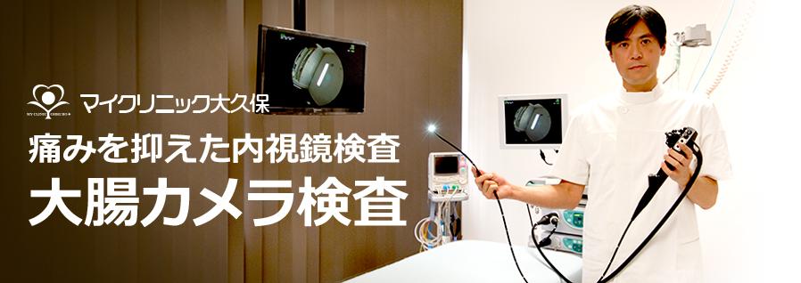 マイクリニック大久保の大腸カメラ検査