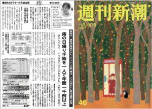 週刊新潮2017年11月発売