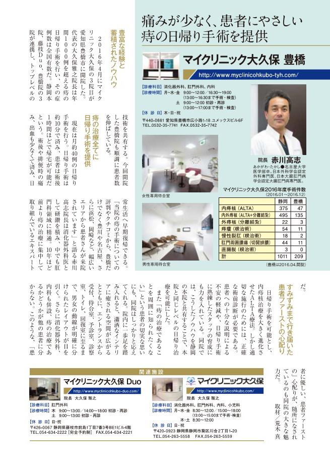 週刊朝日2017年2月10日号