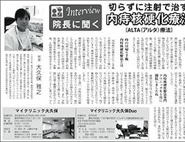 毎日新聞「内痔核硬化療法」掲載
